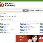 人気ブログランキングに参加しました
