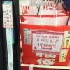 釣り具のタイム福袋10000円メバリングセットの中身
