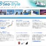 ヤマハのレンタルボート会員サービス「Sea-Style」シースタイルでボート遊びを始めよう