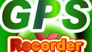 GPS-Trk2を使ってGPSデータ付きの釣果記録をGoogleマップで作成する