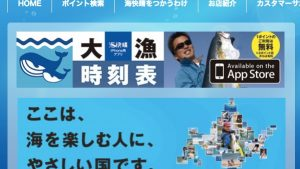 海快晴:海遊びに便利な気象サービス及びiPhone・Android(アンドロイド)アプリ