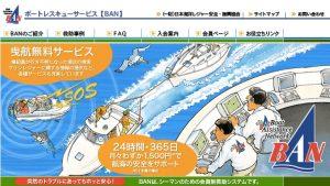 ボートレスキューサービス【BAN】