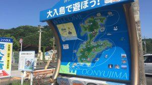 さいき・おおにゅうじま海の駅:大分県佐伯湾:大入島(おおにゅうじま)